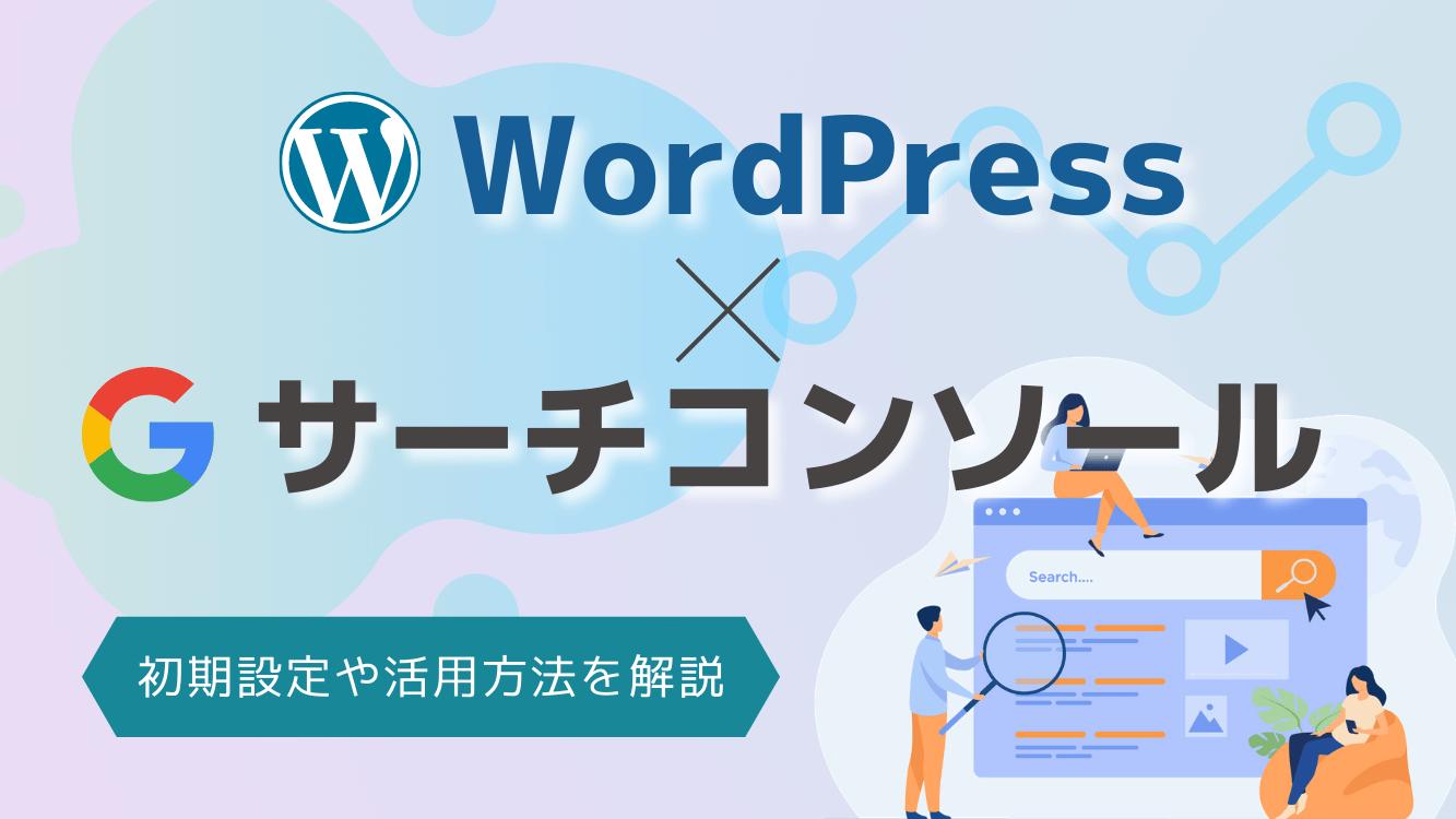 【初心者もできる】WordPressをサーチコンソールに登録!初期設定や活用方法を解説
