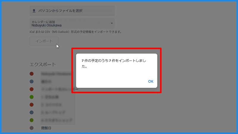 インポートしたポップアップが表示されれば完了