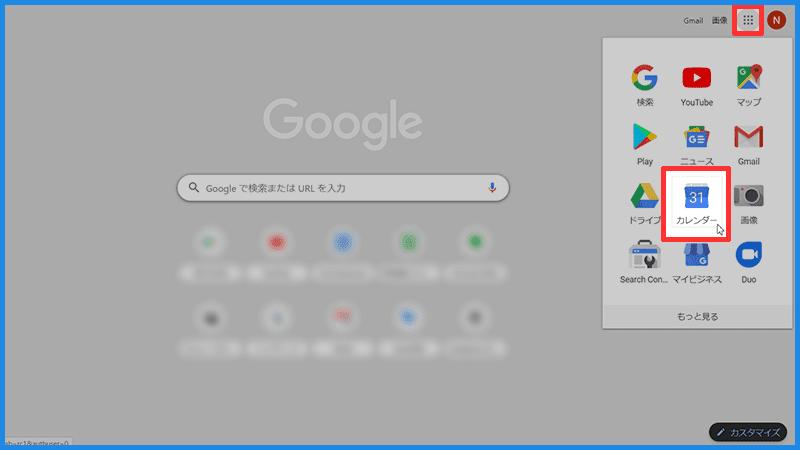 Googleカレンダーのアイコンを選択する