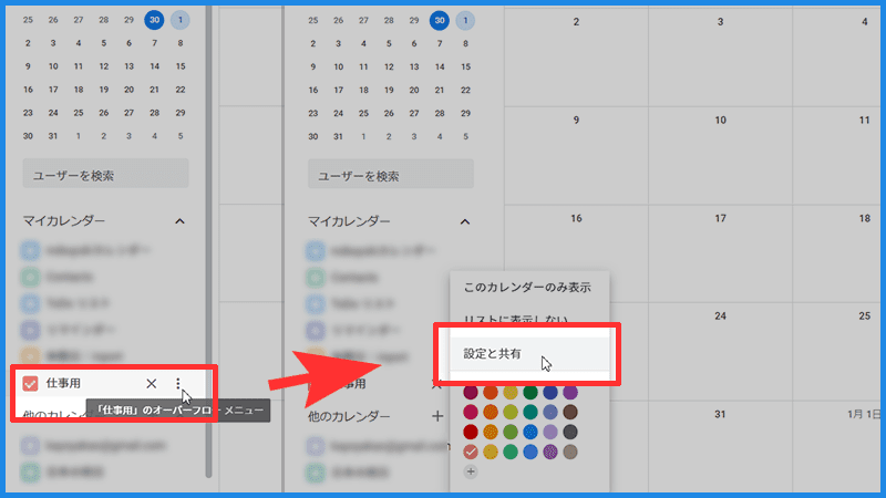 エクスポートするカレンダーにカーソルを合わせ、3点リーダーをクリックし、設定と共有をクリックする