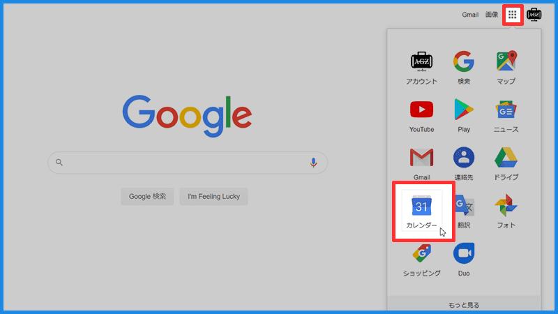 Googleカレンダーアイコンをクリックする