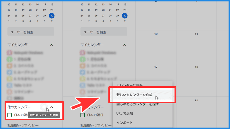新しいGoogleカレンダーを作成する