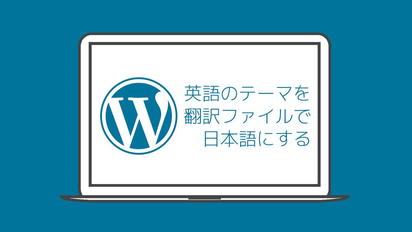 英語のテーマを翻訳ファイルで日本語にする