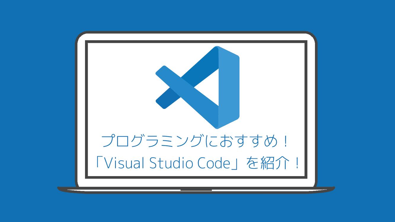 プログラミングにおすすめ!「Visual Studio Code」を紹介!