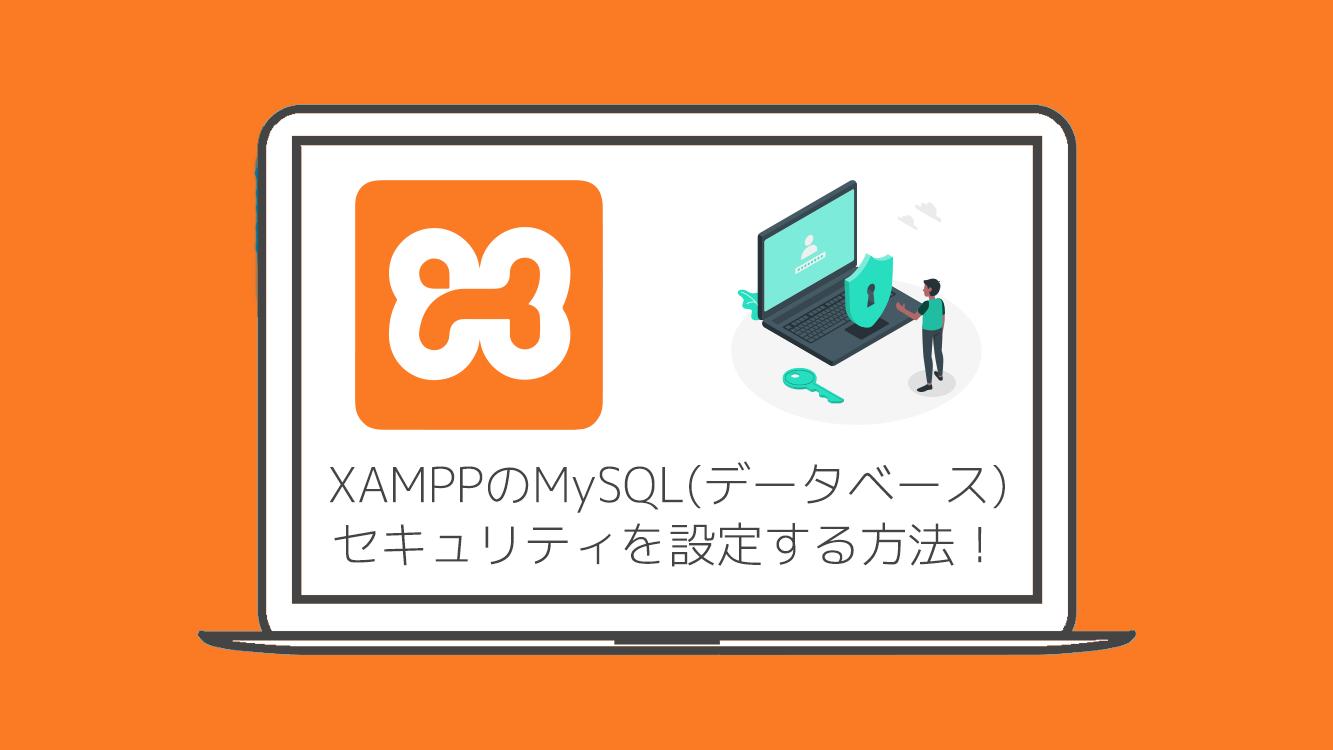 XAMPPのMySQL(データベース)セキュリティを設定する方法