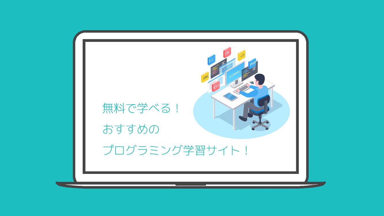 無料で学べる!おすすめのプログラミング学習サイト!(日本版)
