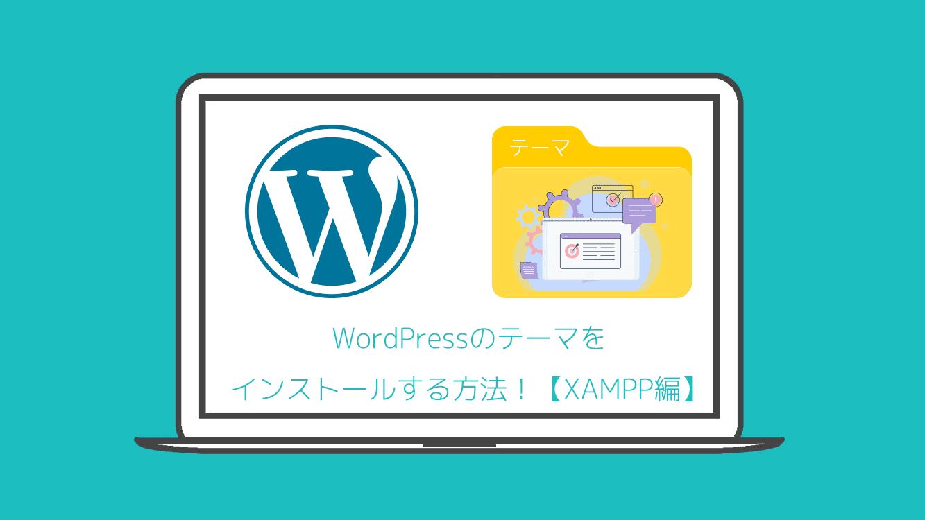 WordPressのテーマをインストールする方法!【XAMPP編】