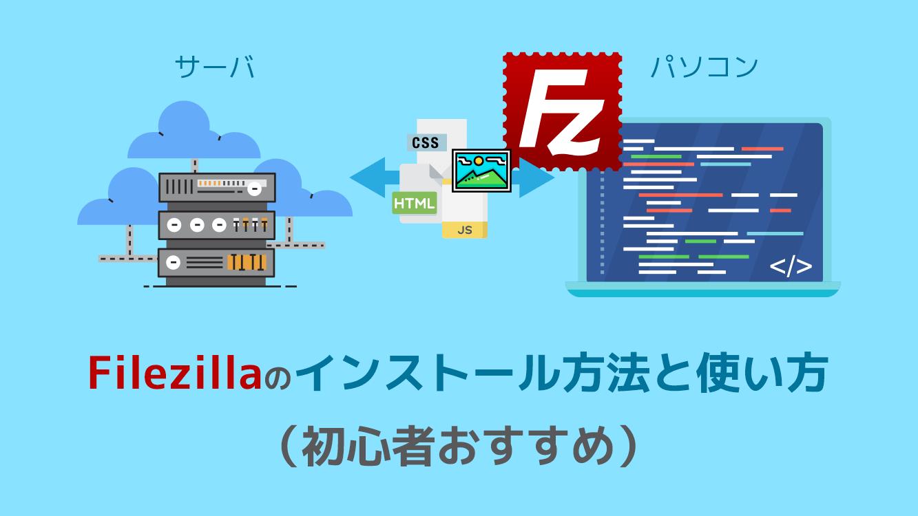 Filezillaのインストール方法と使い方(初心者におすすめ)