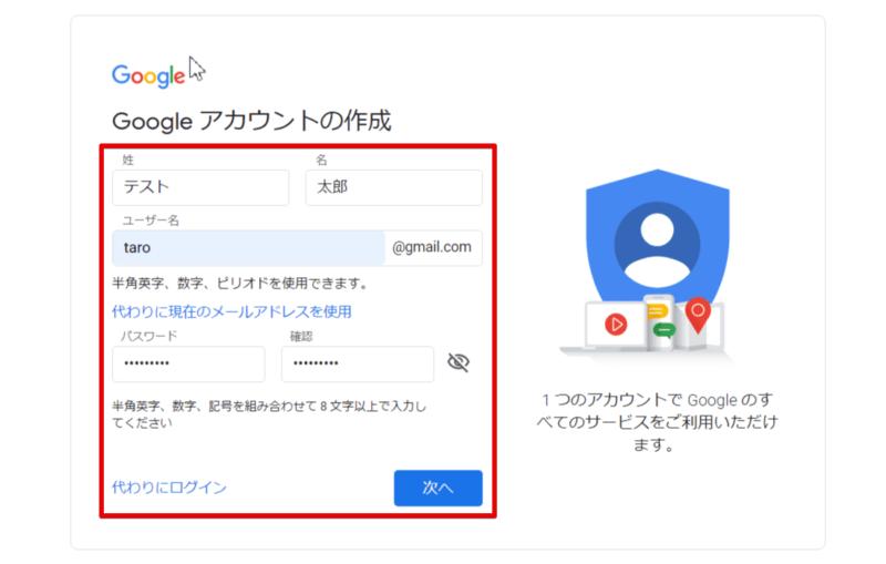 Googleアカウントの作成で名前入力_既存