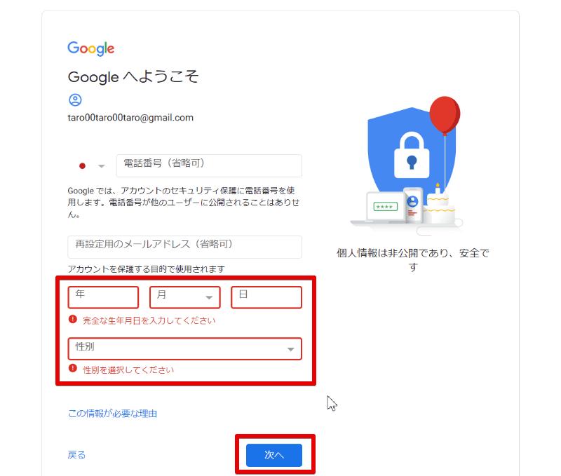 Googleアカウントの作成で生年月日入力