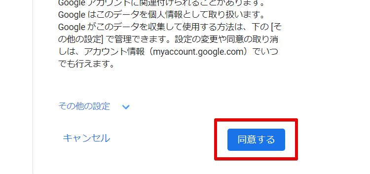 Googleアカウント作成の同意