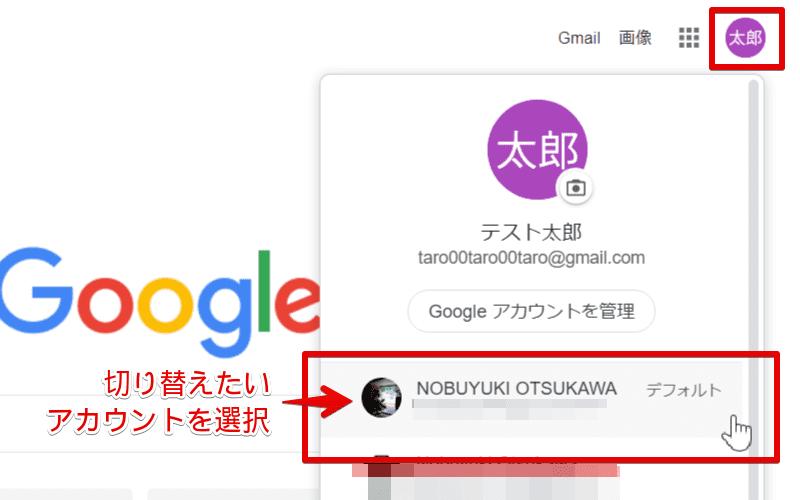 アカウント 切り替え グーグル