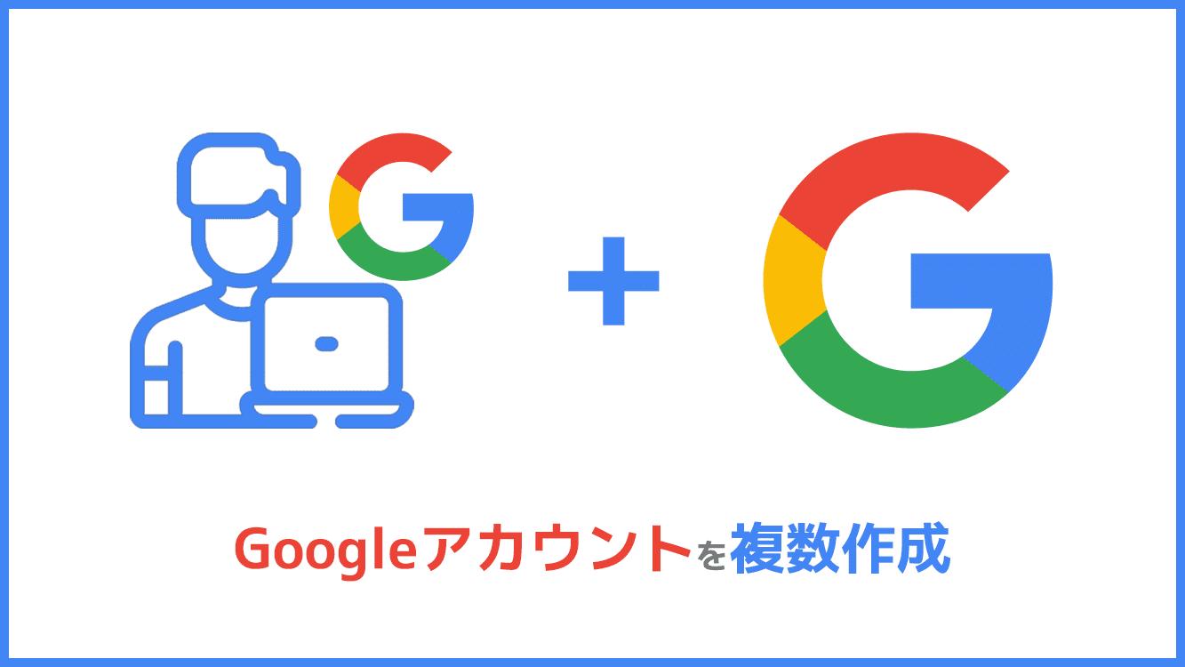 Googleアカウントを複数作成して使う方法!