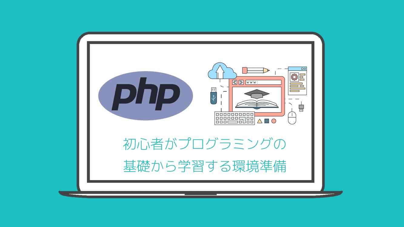【PHP】初心者がプログラミングの基礎から学習する環境を準備しよう!