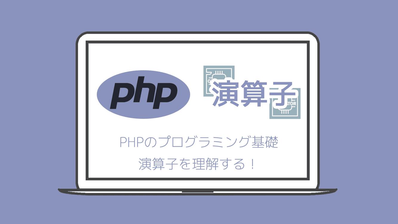 【PHP入門】プログラミング基礎学習 - 演算子を理解する!