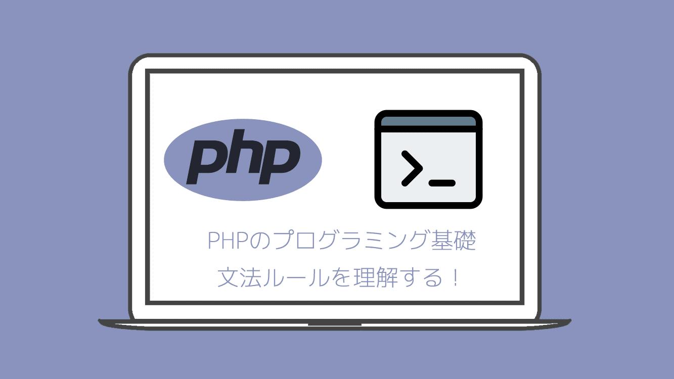 PHPのプログラミング基礎 - 文法ルールを理解する!