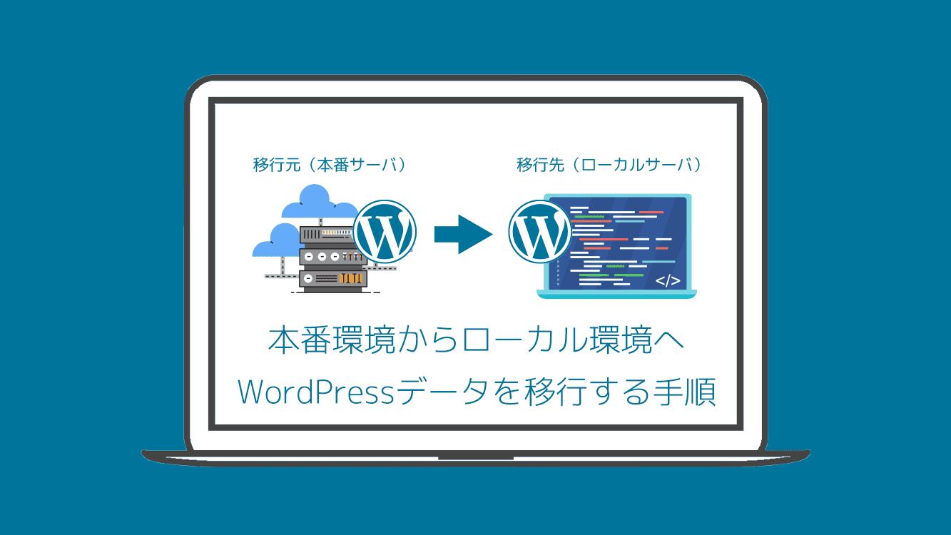 本番環境からローカル環境(XAMPP)へWordPressデータを移行する手順を解説!