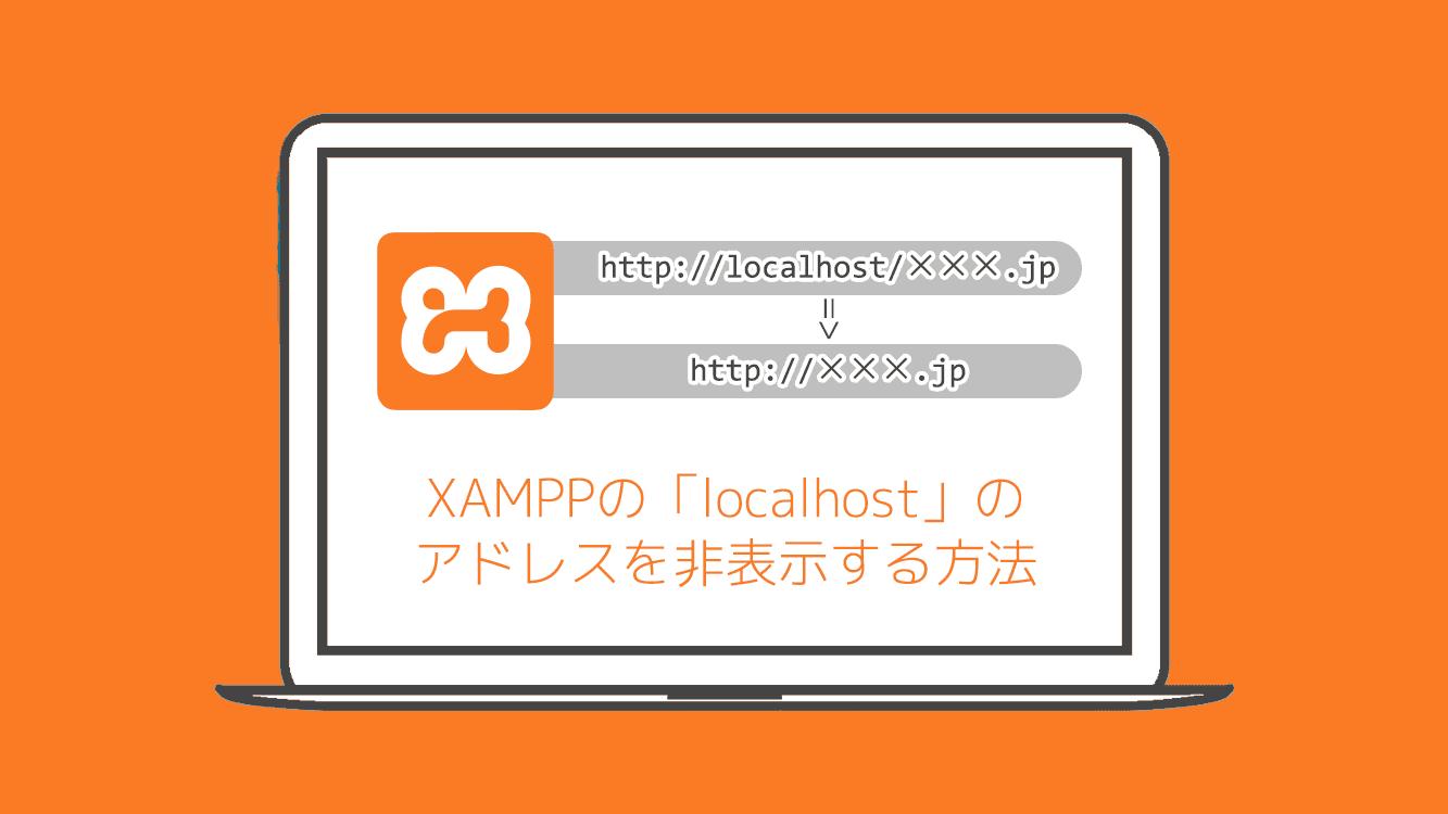 XAMPPのlocalhostのアドレスをドキュメントルート変更で非表示する方法