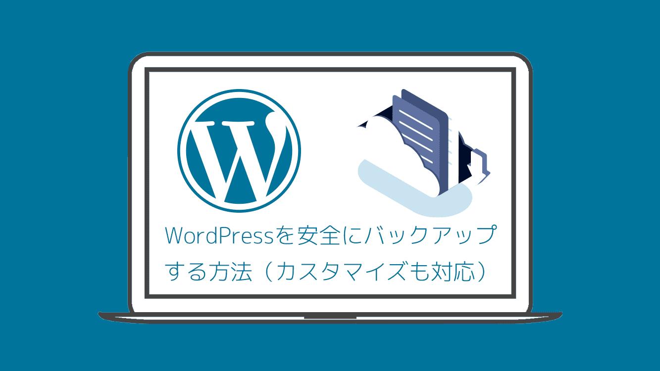 【簡単!】WordPressを安全にバックアップする方法!(カスタマイズも対応)