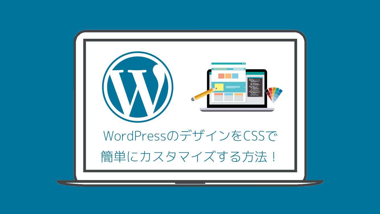WordPressのデザインをCSSでカスタマイズする方法!