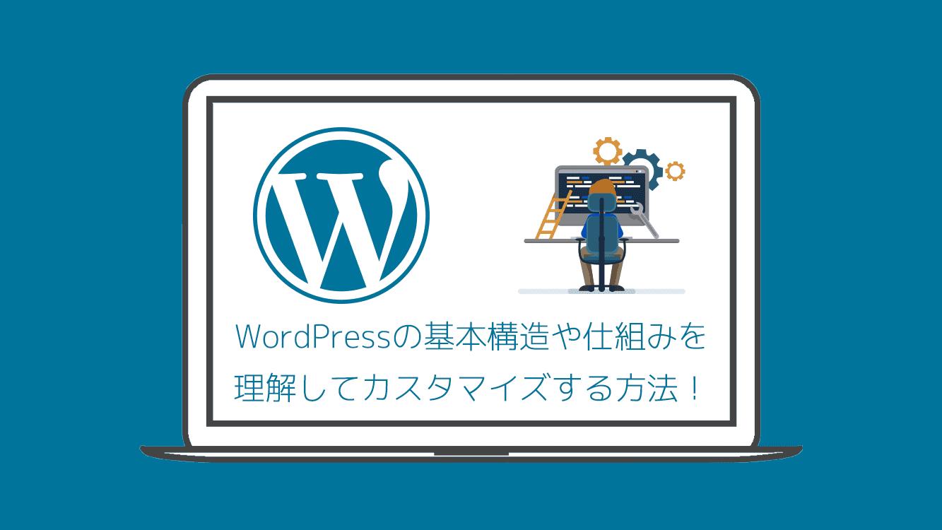 WordPressの基本構造や仕組みを理解してカスタマイズする方法!