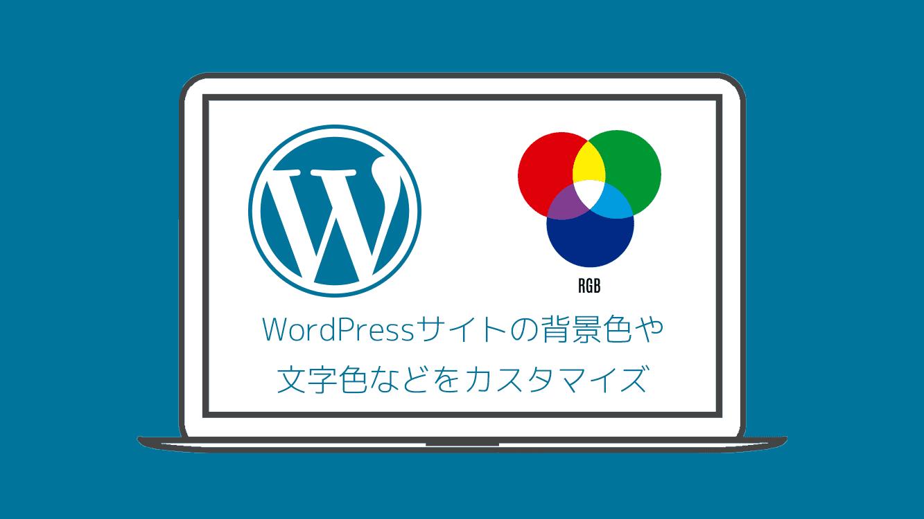 WordPressサイトの背景色や文字色などをカスタマイズする方法!