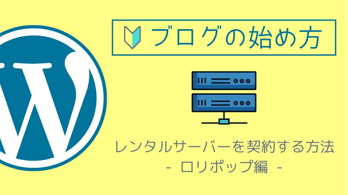 初心者でも簡単!レンタルサーバーを契約する方法 - ロリポップ編 -