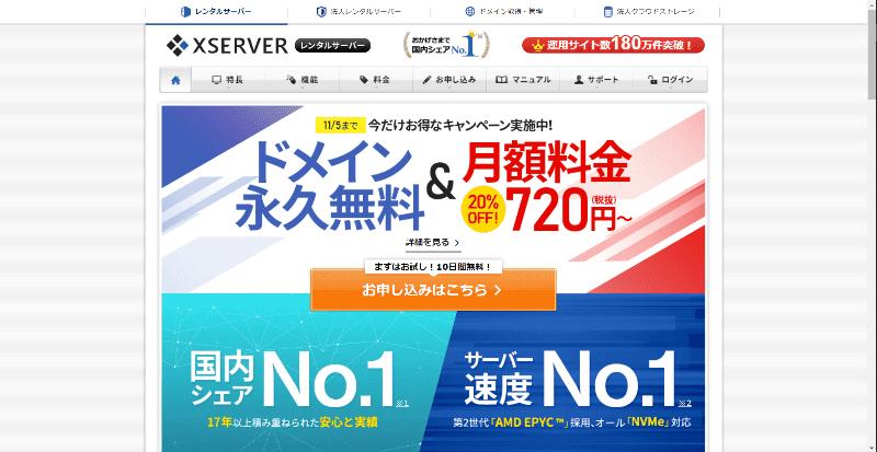 エックスサーバー(Xserver)のトップページ