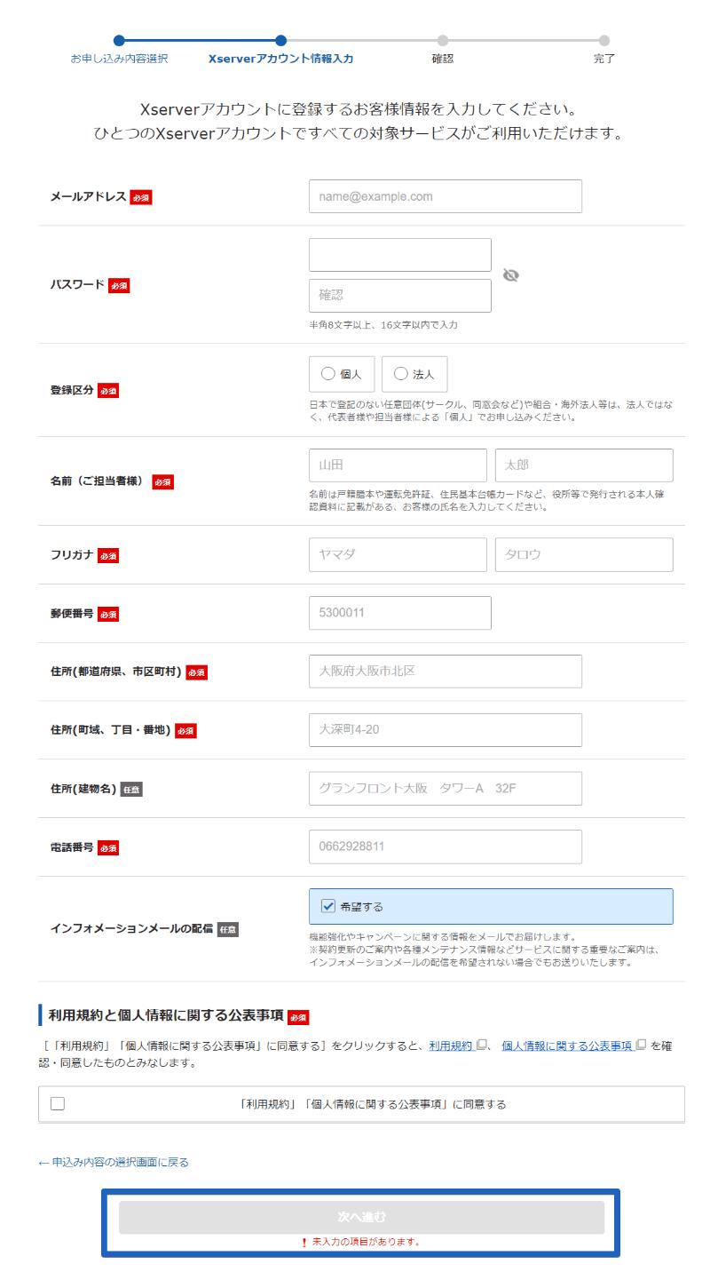 エックスサーバー(Xserver)のアカウント情報入力