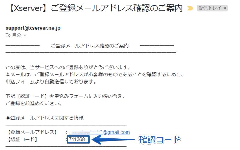 エックスサーバー(Xserver)のご登録メールアドレス確認のご案内の認証コード
