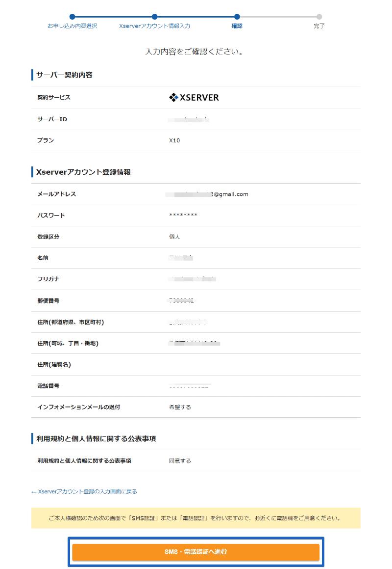 エックスサーバー(Xserver)のアカウント情報の確認画面