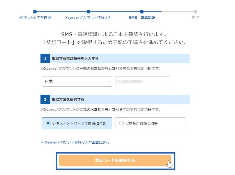 エックスサーバー(Xserver)のSMS・電話認証に本人確認