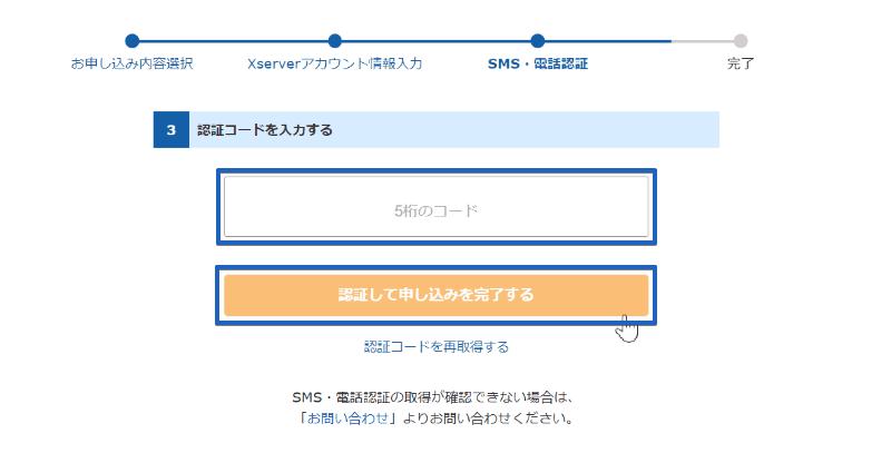 エックスサーバー(Xserver)の認証コード入力