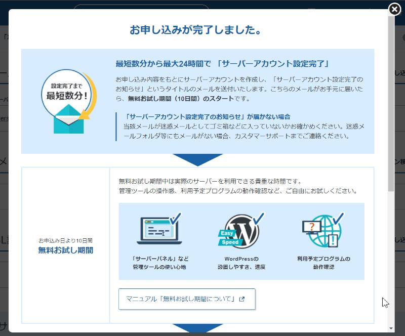 エックスサーバー(Xserver)のサーバー申込み完了