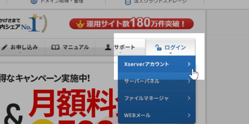 エックスサーバー(Xserver)のXserverアカウントにログイン遷移