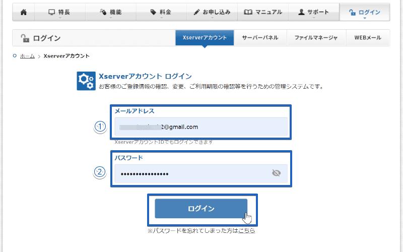 エックスサーバー(Xserver)のログイン画面