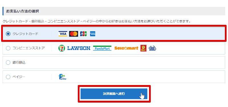 エックスサーバー(Xserver)のクレジットカード選択