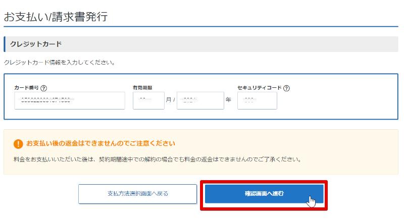 エックスサーバー(Xserver)のクレジットカード情報入力