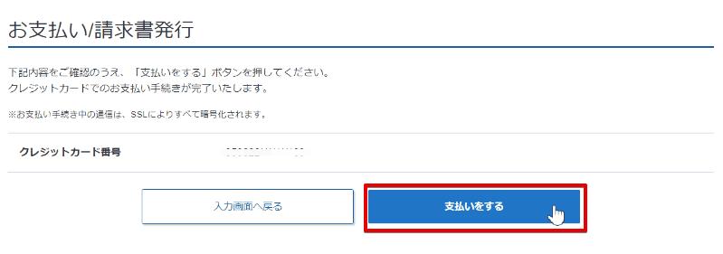 エックスサーバー(Xserver)のクレジットカード確認