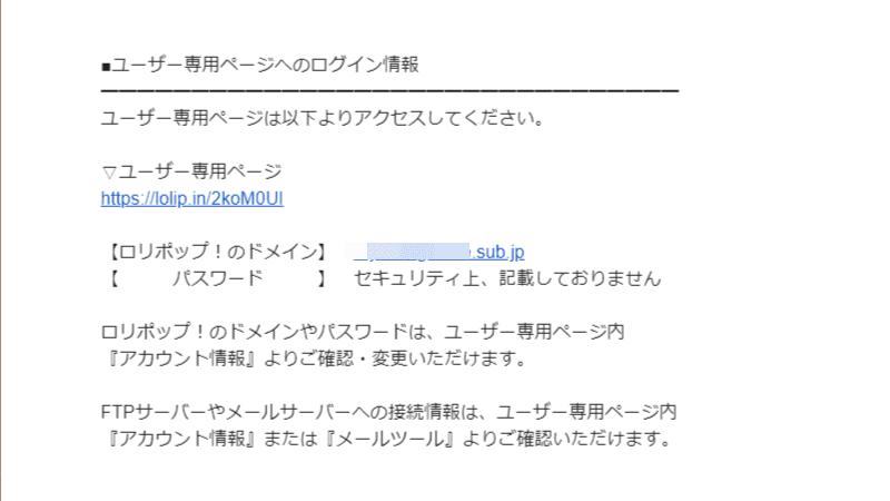 ロリポップ!お申込み完了メール