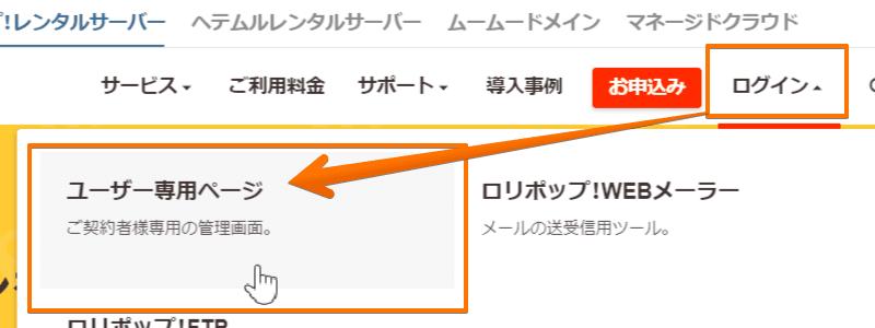 ロリポップ!ユーザー専用ページにログイン