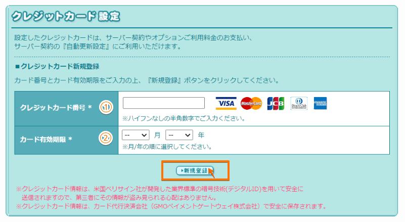 ロリポップ!クレジットカード設定入力画面