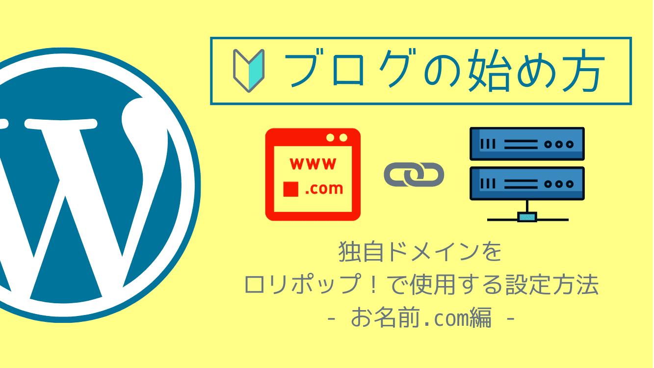 独自ドメインをロリポップ!で使用する設定方法(お名前.com編)
