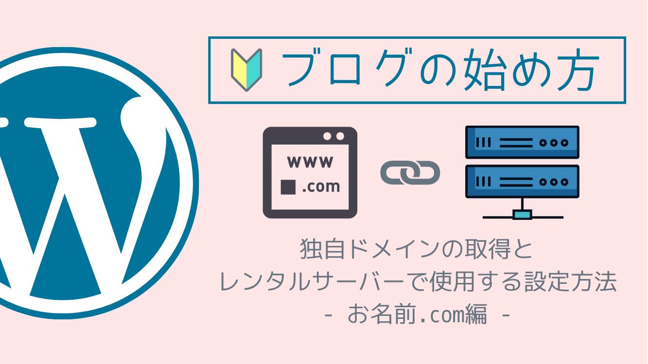 簡単!独自ドメインの取得とレンタルサーバーで使用する設定方法(お名前.com編)