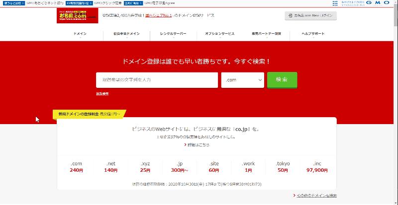 お名前.comのトップページ