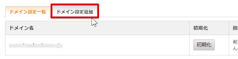 エックスサーバー(Xserver)の_ドメイン設定追加