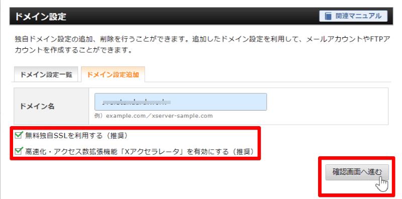 エックスサーバー(Xserver)の_ドメイン設定追加詳細