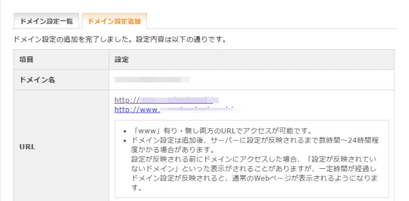 エックスサーバー(Xserver)のドメイン追加登録完了