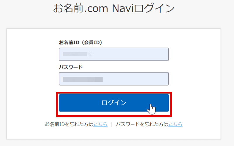 お名前.comのお名前(会員)IDとパスワード入力画面