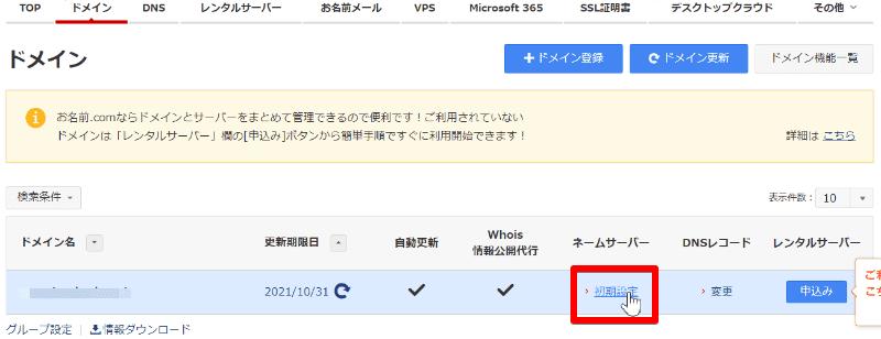 お名前.comのネームサーバ初期設定選択